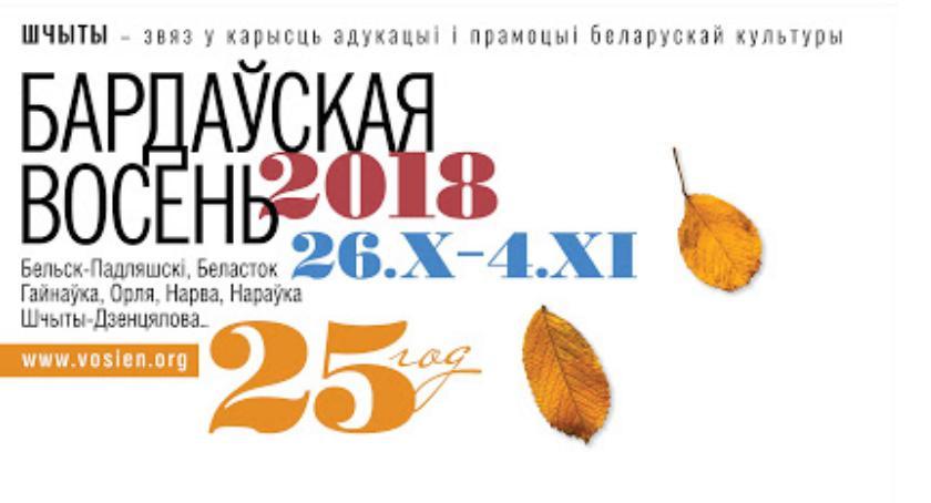 Muzyka - Koncerty, Jesień Bardów Bardauskaja vosień - zdjęcie, fotografia