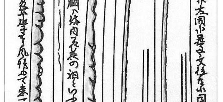 Broń biała, Katana – hartowanie szlifowanie testy głowni - zdjęcie, fotografia