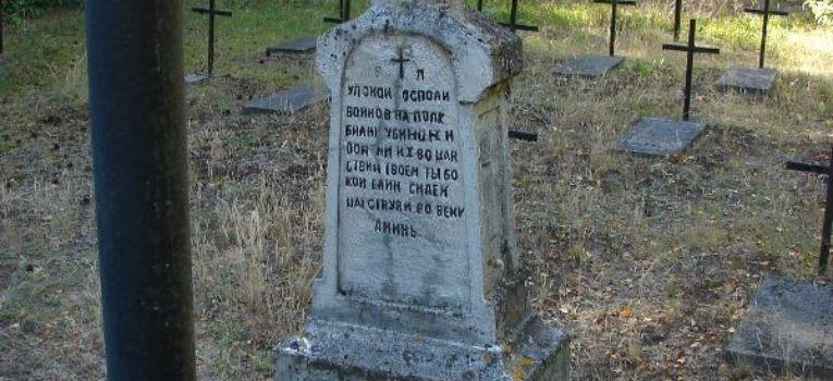 Bunkry i fortyfikacje, Cmentarz Wojny Światowej Kuzawie - zdjęcie, fotografia