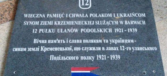 Imprezy historyczne, UPAMIĘTNIENIE UŁANÓW PODOLSKICH - zdjęcie, fotografia