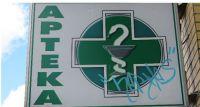 Apteka dyżurna Bielsk Podlaski - od 9 do 17 sierpnia