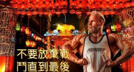 Kulturysta z Torunia wystąpi na zawodach w Chinach!